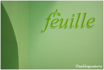 feuille(フィーユ)Main room(メインルーム)09
