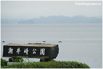 潮井崎公園