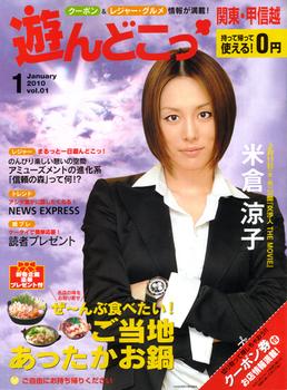遊んどこっ(2010年1月号)