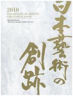 日本藝術の創跡 2010