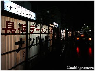 長浜屋台街